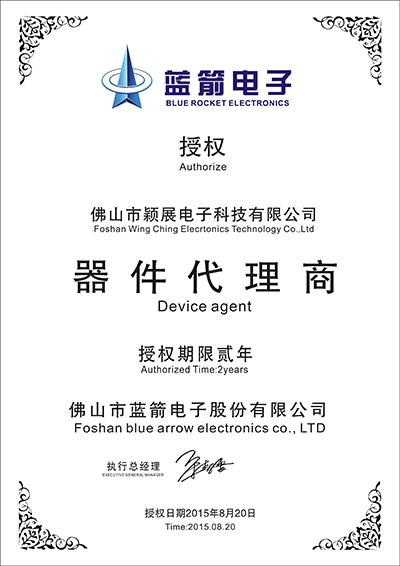 蓝箭电子授权证书