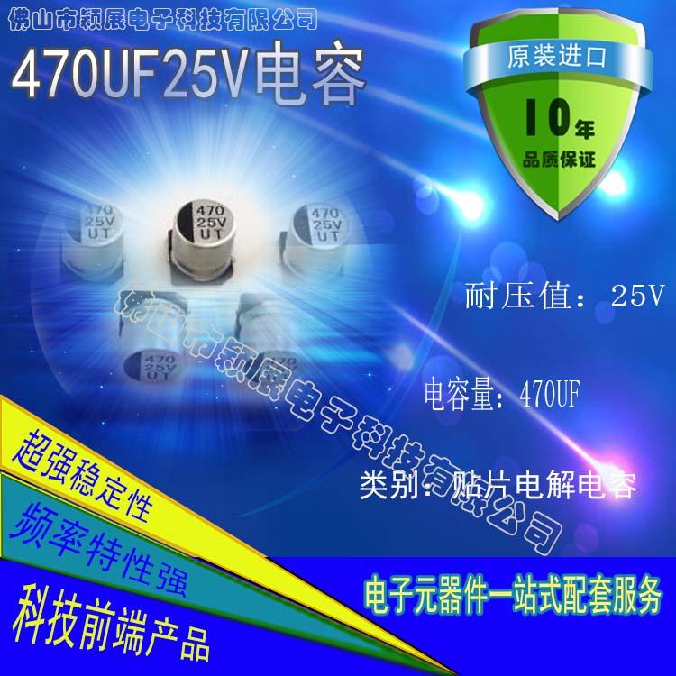 470UF25V贴片电解电容器应用及资料下载