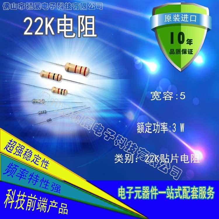 22K贴片电阻原装正品厂家批发