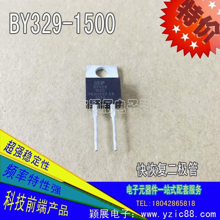 二三极管|BY329-1500快恢复二极管批发