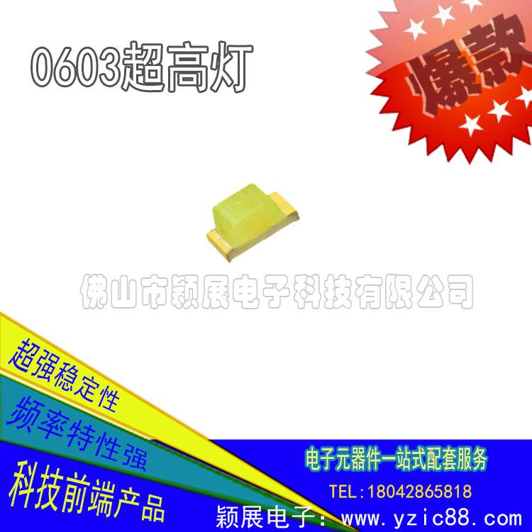 颖展生产制造LED发光二极管0603超高灯,国际领先品质,专注高端产品的应用