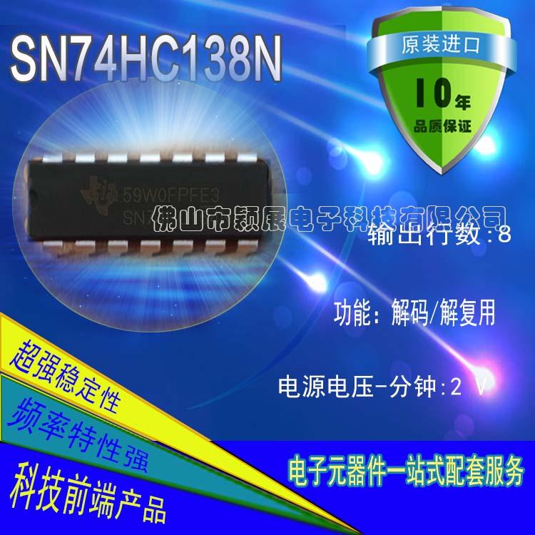 关于SN74HC138N芯片参数介绍及资料下载
