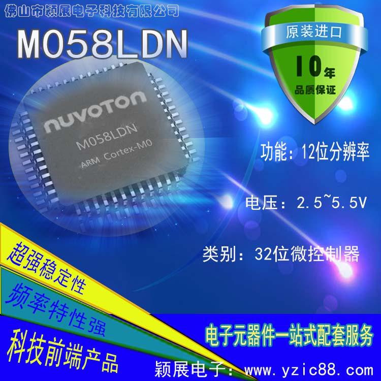 M058LDN芯片32位微控制器系列
