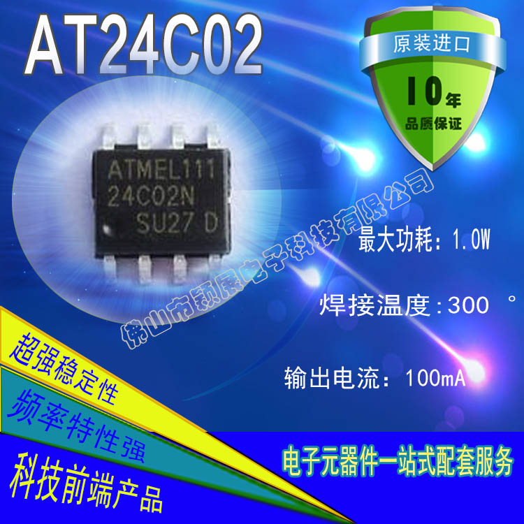 AT24C02芯片原厂原装进口供应
