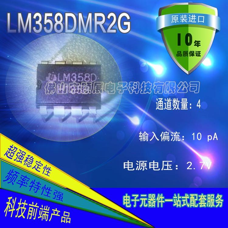 LM358DMR2G双运算放大器进口ic芯片批发价格