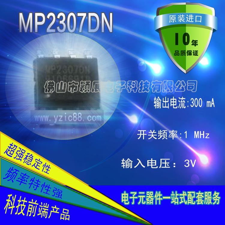 MP2307DN原厂原装电源驱动ic芯片