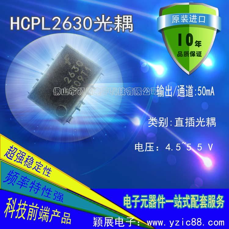 求购HCPL2630高速光耦 来颖展ic芯片批发城