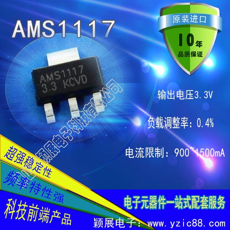 颖展电子AMS1117稳压ic芯片价格