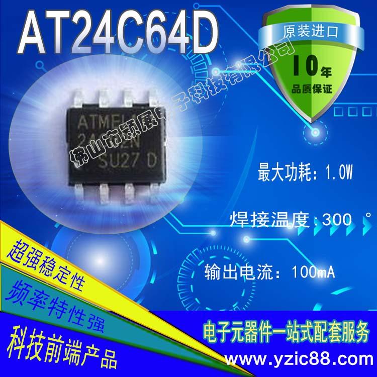 佛山AT24C64D存储ic芯片批发报价