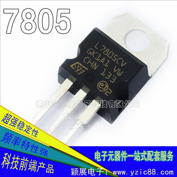 采购三端稳压器7805找颖展电子批发商城