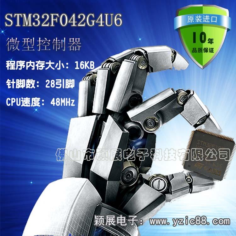 佛山哪家STM32F042G4U6芯片价钱最优惠?