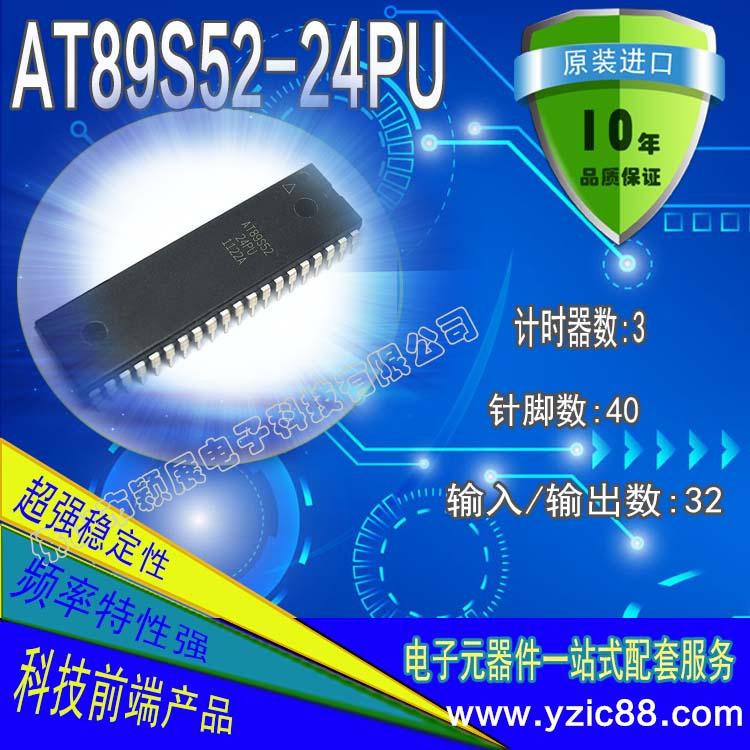 佛山进口单片机ic控制器AT89S52芯片批发价格