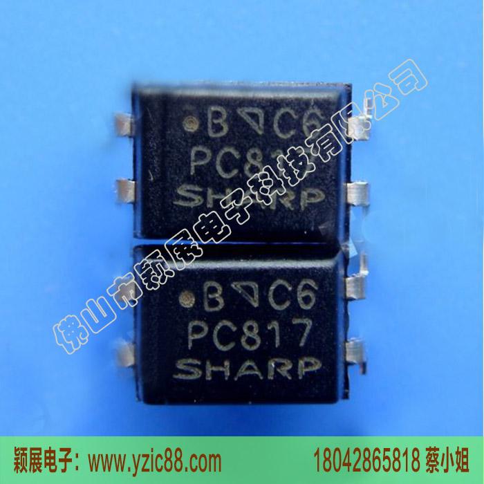 佛山ic芯片供应商-原装进口PC817光耦批发价格