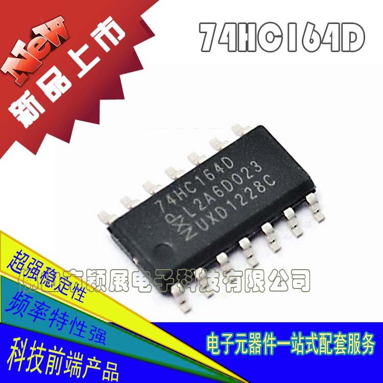 ic芯片报价-74HC164D逻辑IC批发价格
