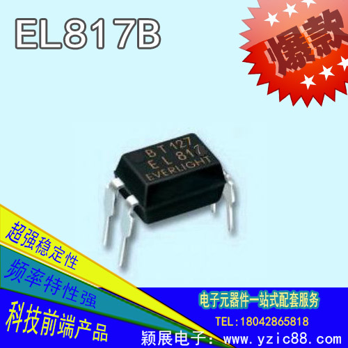 进口ic芯片-EL817B光电耦合器批发价格