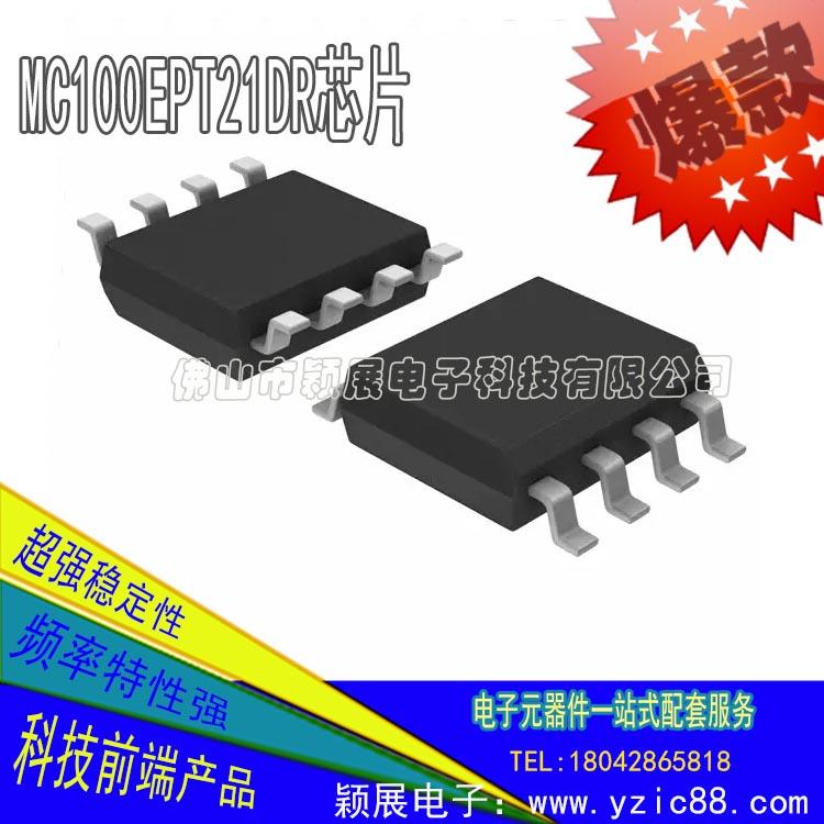 进口原装IC批发 MC100EPT21DR芯片价格