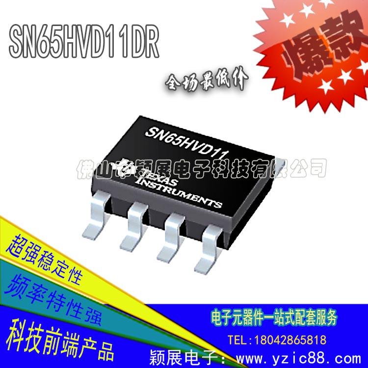 SN65HVD11DR驱动ic芯片多少钱