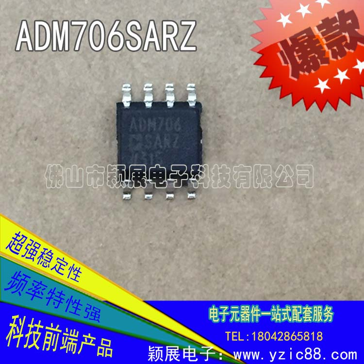 驱动ic芯片ADM706SARZ电压监控电路能者