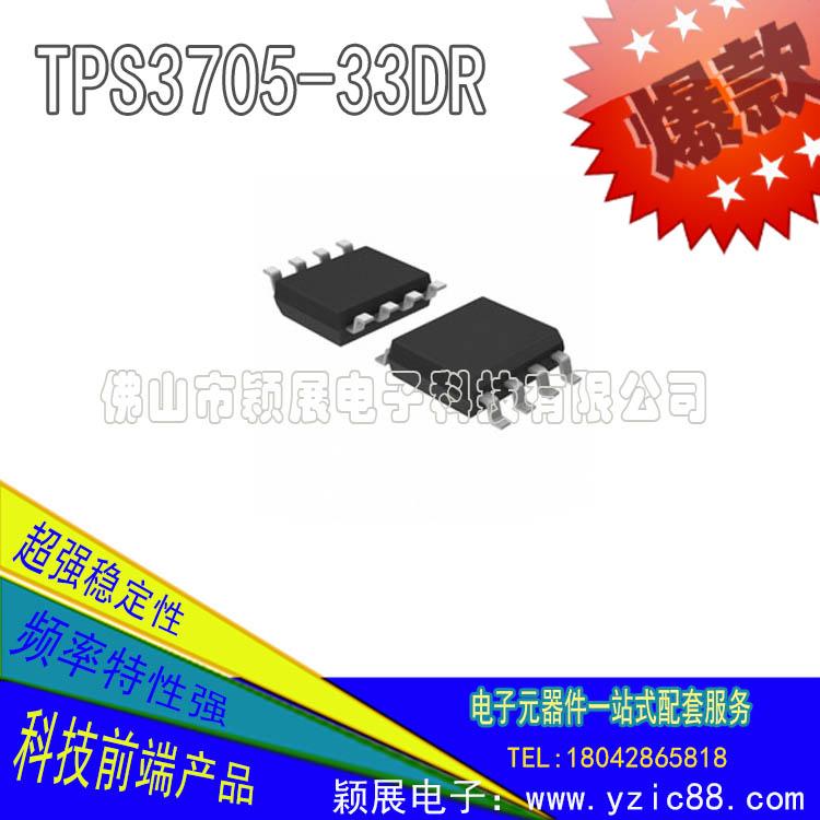 德州TI代理商特价供应原装进口TPS3705-33DR芯片
