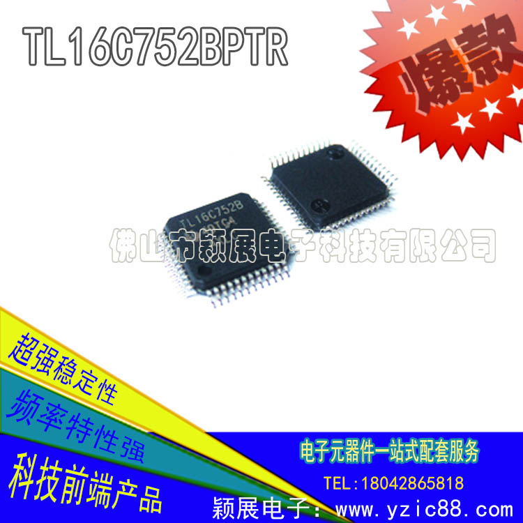 佛山ic芯片批发TL16C752BPTR高品质 特价供应