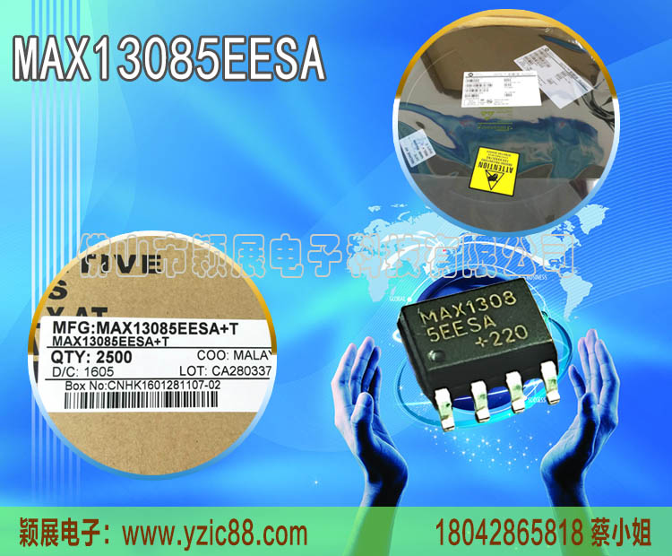 佛山原装IC芯片批发MAX13085EESA芯片参数价格