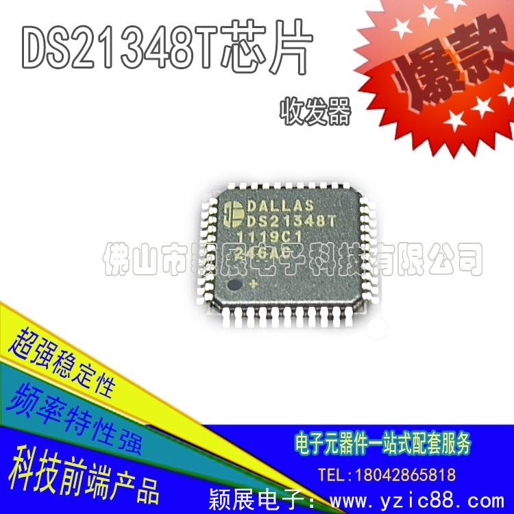 颖展电子原装进口DS21348T芯片参数价格