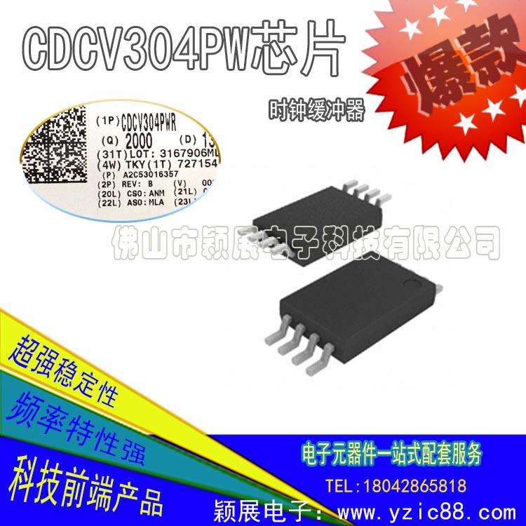 进口芯片CDCV304PW时钟缓冲器特价批发