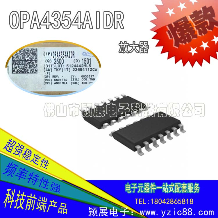 颖展电子集成电路ic供应商隆重推出OPA4354AIDR芯片