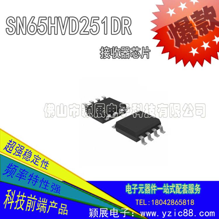 全新原装SN65HVD251DR集成电路IC芯片批发
