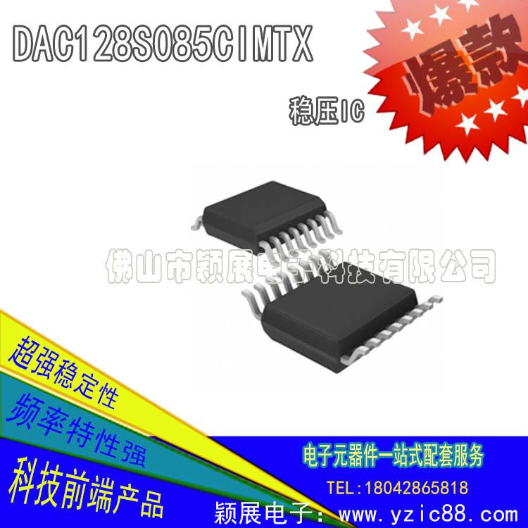 德州TI品牌进口ic芯片DAC128S085CIMTX数模转换器特价批发
