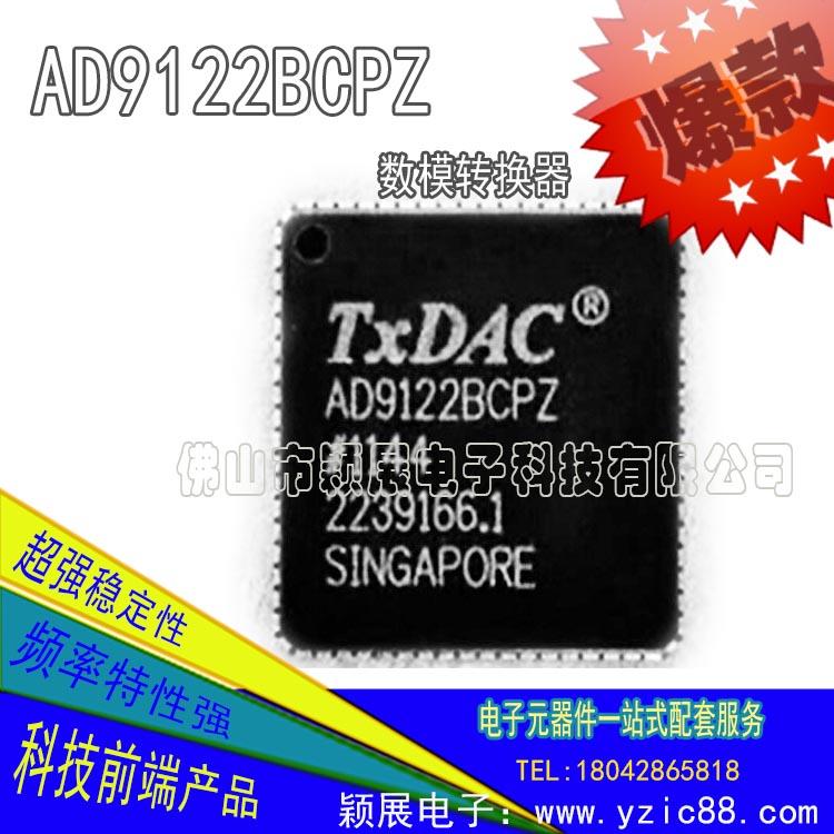 原装进口ic芯片批发AD9122BCPZ数模转换器特价包邮