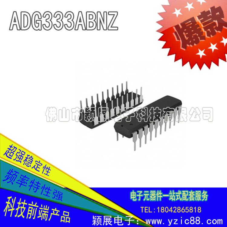 进口ic芯片批发ADG333ABNZ多路分解器特价包邮