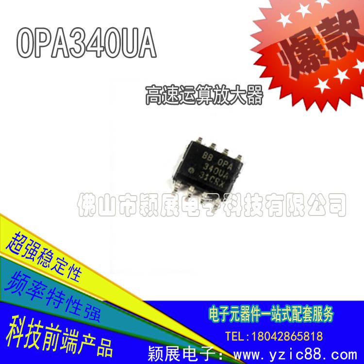 德州TI新品OPA350UA精密运放芯片低价批发