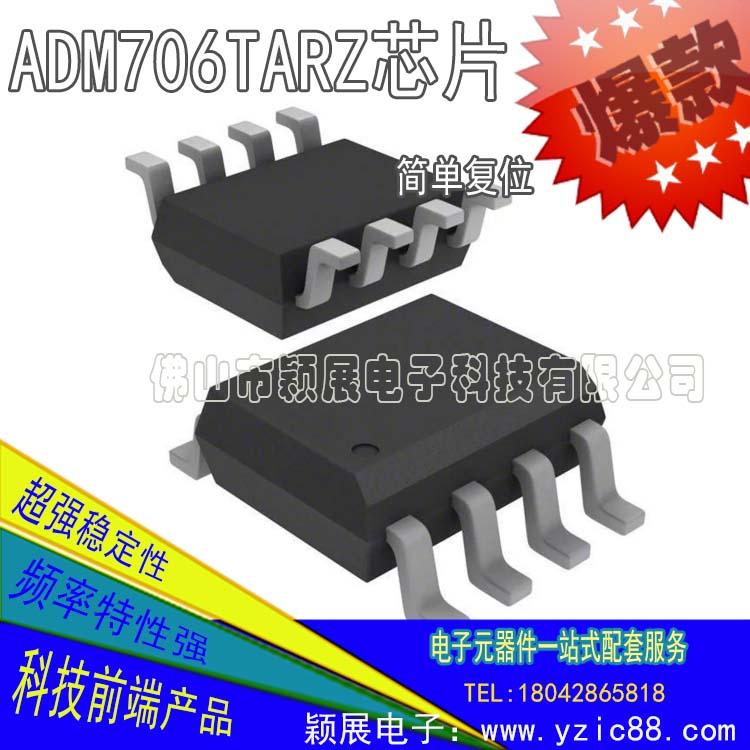 原装特价集成电路ic批发ADM706TARZ简单复位热卖中