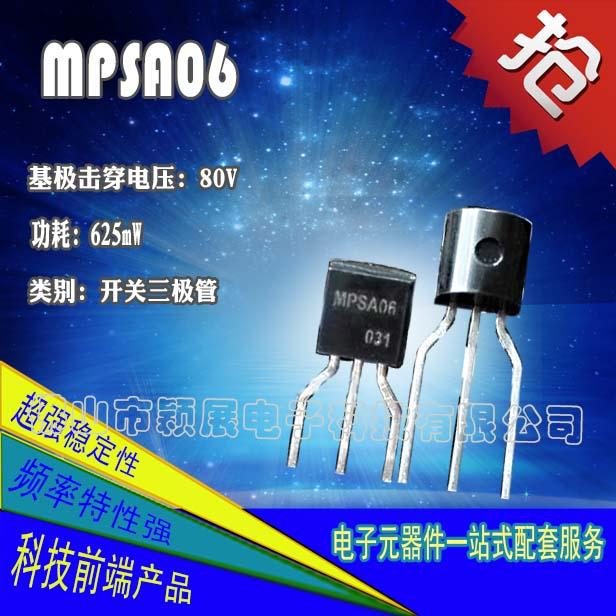 MPSA06三极管参数及可替换型号